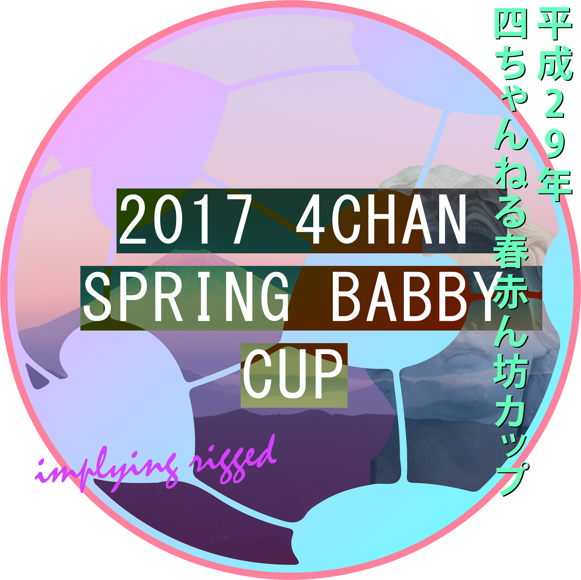 2017 4chan Spring Babby Cup